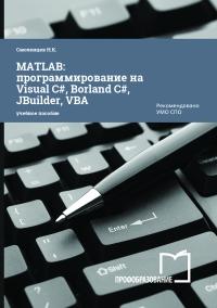 MATLAB: программирование на Visual C#, Borland C#, JBuilder, VBA