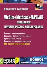 VisSim+Mathcad+MATLAB. Визуальное математическое моделирование