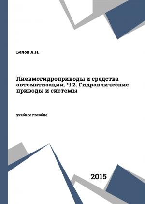 Пневмогидроприводы и средства автоматизации. Ч.2. Гидравлические приводы и системы