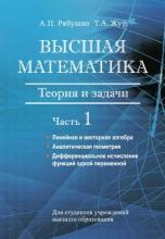Высшая математика. Теория и задачи. В 5 частях. Ч.1. Линейная и векторная алгебра. Аналитическая геометрия. Дифференциальное исчисление функций одной переменной