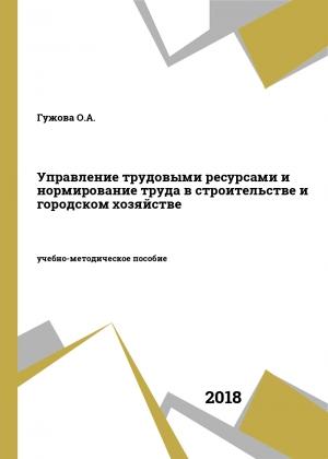 Управление трудовыми ресурсами и нормирование труда в строительстве и городском хозяйстве
