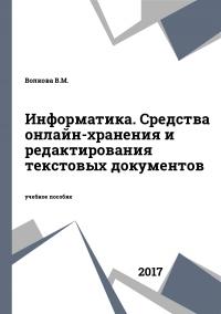 Информатика. Средства онлайн-хранения и редактирования текстовых документов