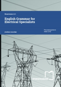 English Grammar for Electrical Specialists