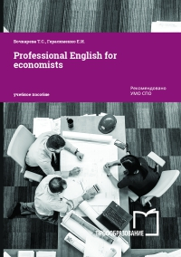Professional English for economists