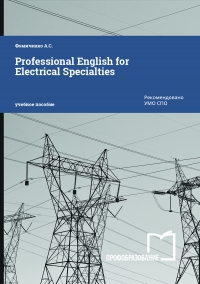 Professional English for Electrical Specialties