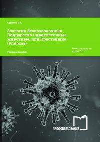 Зоология беспозвоночных. Подцарство Одноклеточные животные, или Простейшие (Protozoa)
