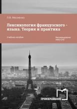 Лексикология французского языка. Теория и практика