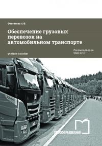 Обеспечение грузовых перевозок на автомобильном транспорте