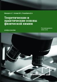 Теоретические и практические основы физической химии