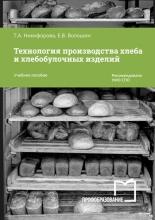 Технология производства хлеба и хлебобулочных изделий