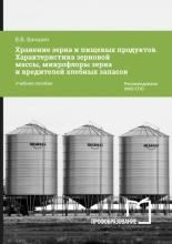 Хранение зерна и пищевых продуктов. Характеристика зерновой массы, микрофлоры зерна и вредителей хлебных запасов