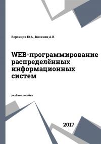 WEB-программирование распределённых информационных систем