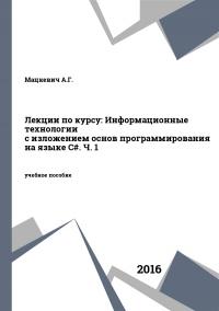 Лекции по курсу: Информационные технологии с изложением основ программирования на языке С#. Ч. 1