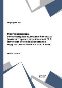 Многоканальные телекоммуникационные системы (компьютерные упражнения). Ч. 8. Изучение основных форматов модуляции оптических сигналов