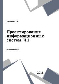 Проектирование информационных систем. Ч.1