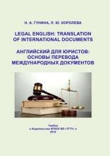 Английский для юристов: основы перевода международных документов