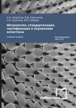Метрология, стандартизация, сертификация и управление качеством
