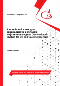 Английский язык для специалистов в области нефтегазового дела (Professional English for Oil and Gas Engineering)
