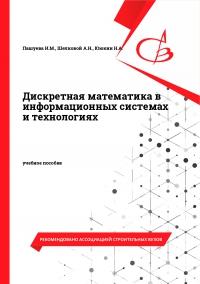 Дискретная математика в информационных системах и технологиях