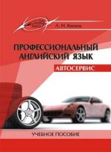 Профессиональный английский язык. Автосервис = Professional English. Car Service