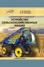 Устройство сельскохозяйственных машин