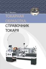 Токарная обработка. Справочник токаря