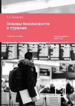 Основы безопасности в туризме