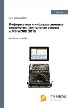 Информатика и информационные технологии. Технология работы в MS WORD 2016