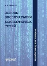 Основы эксплуатации компьютерных сетей