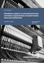 Релейная защита и автоматические системы управления устройствами электроснабжения