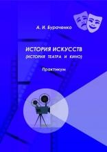 История искусств (история театра и кино)