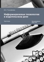 Информационные технологии в издательском деле