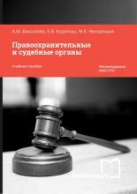 Правоохранительные и судебные органы