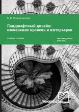 Ландшафтный дизайн: озеленение кровель и интерьеров