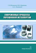 Современные процессы порошковой металлургии