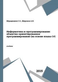 Информатика и программирование: объектно-ориентированное программирование (на основе языка С#)