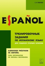 Тренировочные задания по испанскому языку: для учащихся старших классов