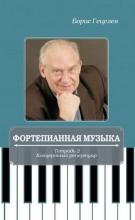 Фортепианная музыка. Тетрадь 2: концертный репертуар