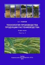Технология производства продукции растениеводства. В 3 частях. Ч.1