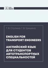 English for transport engineers = Английский язык для студентов автотранспортных специальностей